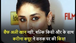 Who is it- Kareena Kapoor could not control to kiss amidst the road