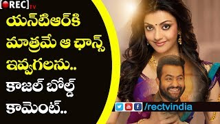 Kajal agarwal reveals about rejecting item songs | Kajal Agarwal Only Agree With Jr Ntr | RECTVINDIA