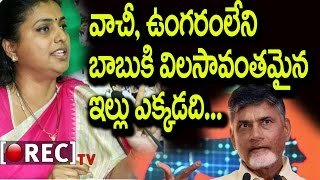Roja Slams AP CM Chandrababu | MLA Roja Comments on Chandrababu New House | Latest News | Rectv