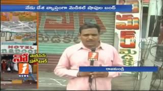 Medical Shop and Hotel Owners Bandh Against Online Sales GST Bill | Rajahmundry | iNews