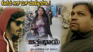 Chithha Chaaye Kannada Thriller Short Film | Kannada New Movies | Don't miss till end | Kannada
