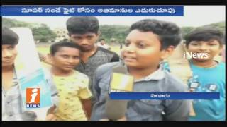 India Vs Pakistan | Eluru Cricket Fans Hopes On Indian Wining in Champions Trophy| Lip Sink Issue