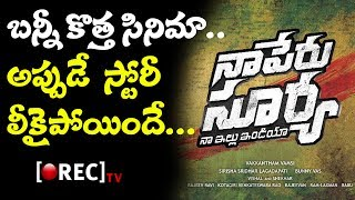 Allu Arjun New Movie Naa Pere Surya Naa Illu India Movie story leaked   RECTVINDIA