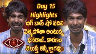బిగ్ బాస్ షో వదిలి వెళ్ళిపోతా అంటున్న ధనరాజ్. ఎందుకో తెలుసా !!- Big Boss telugu Day 15 Highlights -