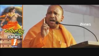 UP CM Yogi Adityanath Says Resolution To Ram Mandir In Ayodhya | iNews