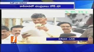 AP CM Chandrababu naidu Speech At Kakinada Election Campaign Roadshow   iNews