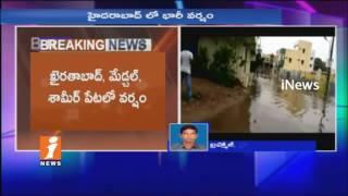 Rains in Several Ares in Hyderabad | GHMC Alerts Staff | iNews