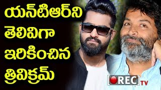 Jr ntr and Trivikram new movie story leaked l RECTVINDIA