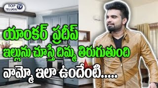 Telugu TV Anchor Pradeep House Inside View | Express Raja E TV Plus | Pradeep Machiraju |TopTeluguTV
