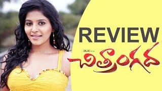 Chitrangada Telugu Latest Movie Review I 2017 | Anjali, G Ashok