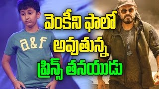 Mahesh Babu Son Gautham In IPL 2017 | Celebrities in IPL Match | Namrata Shirodkar | Top Telugu TV