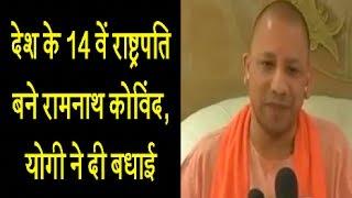 देश के 14 वें राष्ट्रपति बने रामनाथ कोविंद, योगी ने दी बधाई
