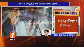 CCTV Footage   2 Years Old Dead as Car Hits at Saroor Nagar   Hyderabad   News