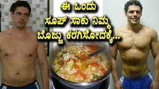 Soup for Fat Burning   How to Loose Fat in Kannada   Health Facts   Top Kannada TV