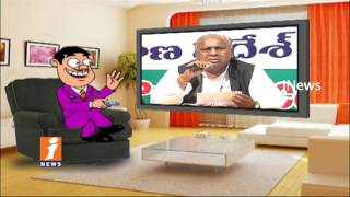 Dada Satires On V Hanumantha Rao On His Comments On KCR | Pin Counter | iNews