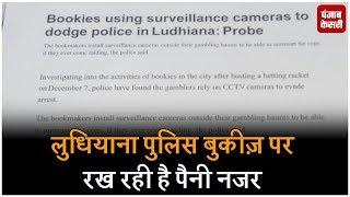 Ludhiana पुलिस बुकीज़ पर रख रही है पैनी नजर