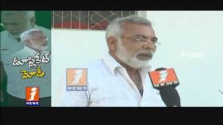 Modi Dup in Adilabad   iNews