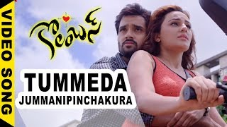 Columbus Movie Songs - Tummeda Jummanipinchakura Video Song - Sumanth Ashwin, Seerat Kapoor, Mishti