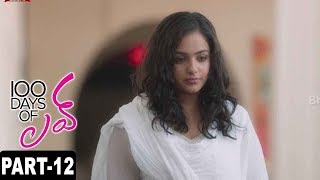 100 Days of Love Telugu Full Movie || Dulquar Salman, Nithya