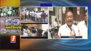 Common Man Suffer Then Black Money Holders With Notes Ban | Guntur People Fires | iNews