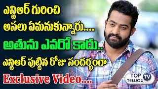 ఎన్టీఆర్ అంటే తెలుసా Unknown and Shocking Facts About Jr NTR | NTR Movies | Jai Lava Kusa First Look