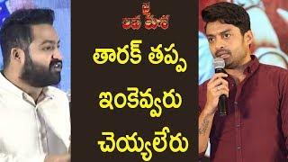 తారక్ తప్ప ఇంకెవ్వరు చెయ్యలేరు  - r NTR Can Do This - Kalyan Ram || Jai Lava Kusa Success Meet
