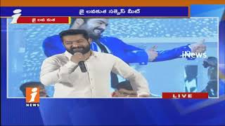 NTR Speech at Jail Lava Kusa Success Meet | Fires On Critics | iNews