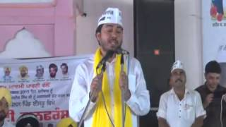 AAP Punjab - Durgesh Pathak Speech on 15th August 2015