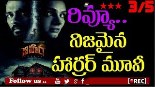 Siddharth's Gruham Movie Review and Rating Public Review  Andrea Jeremiah I Rectv India
