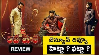 Jai Lava Kusa Movie Premier Show Review | Jai Lava Kusa Movie Review | Jai Lava Kusa Review