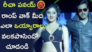 Richa Panai Sizzling Glamour Show on The Ramp - 2017 Latest Telugu Movie Scenes