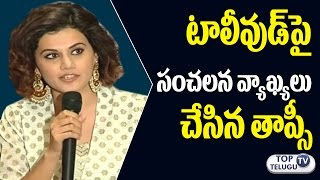 Taapsee Sensational Comments on Tollywood Industry | Ghazi Movie | Taapsee Pannu | Top Telugu TV