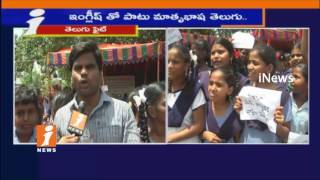 SFI And Student Protest Against Cancellation Of Telugu Medium In School   Vijayawada   iNews