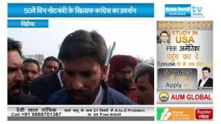 50वें दिन नोटबंदी के खिलाफ कांग्रेस का प्रदर्शन
