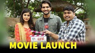EGO Movie Launch || 2017 Latest Telugu Movies || Bhavani HD Movies