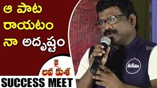 Lyricist Chandrabose Speech At Jai Lava Kusa Movie Success Meet || NTR, Nivetha Thomas, Raashi
