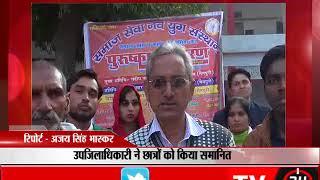 मैनपुरी - छात्रों के भौधिक विकास के लिए कार्यक्रम - tv24
