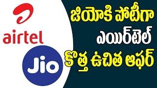 జియో కి పోటీగా airtel కొత్త ఉచిత ఆఫర్ | Airtel Free Offer From April 1st | Jio Offers | TopTeluguTV