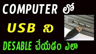 Best Ways to enable or disable USB Ports in Windows | Telugu