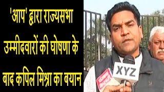 'आप' द्वारा राज्यसभा उम्मीदवारों की घोषणा के बाद कपिल मिश्रा का बयान