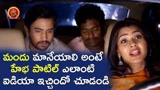 Hebah Patel Free Advice To Raj Tarun - Hebah Patel Intro - 2017 Telugu Scenes - Andhhagadu