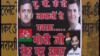 कांग्रेस का विवादित पोस्टर- 'दो जांबाज़ों से घबराए,मोदी जी रोड शो पर आए'