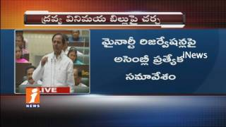 Be A Live With Dynamic | CM KCR  Says To MLAs In Telangana Assembly | iNews