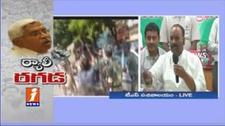Minister Naini Narsimha Reddy Slams Congress Party Over Unemployment Rally At TS Secretariat   iNews