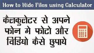 How to Hide Photo and Video Using Calculator   Best Way To Hide Personal Files in Android