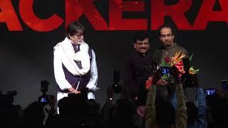 Amitabh Bachchan Emotional Speech on Bal Thackeray   Share Emotional Bond   Inside REAL Story