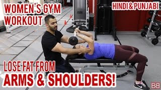 Women's Workout- Lose Fat from Arms & Shoulders! (Hindi / Punjabi)