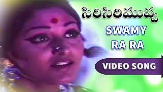 Siri Siri Muvva Video Songs || Swamy Rara Video Song || Chandra Mohan, Jayapradha