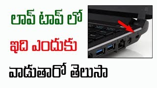 Secret Port In laptop Every One Should Know | Telugu | Lock laptop