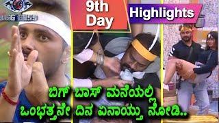 Kannada Big Boss Season 5 - Day 9 Highlights | Kannada Big Boss Episode 10 | Top Kannada TV